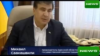 Саакашвили на новой должности в Одессе Последние Новости Украины  сегодня(Мы покажем:news ru,http news,news com,news 2015,новости,новости сегодня,последние новости,новости Украины,новости 2015,новос..., 2015-06-02T11:35:28.000Z)