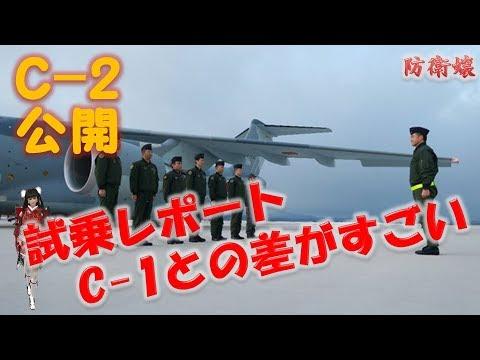 【航空自衛隊】新型輸送機C2に乗ってみた C-1との違いがすごい 戦略を変える輸送機のすごさ