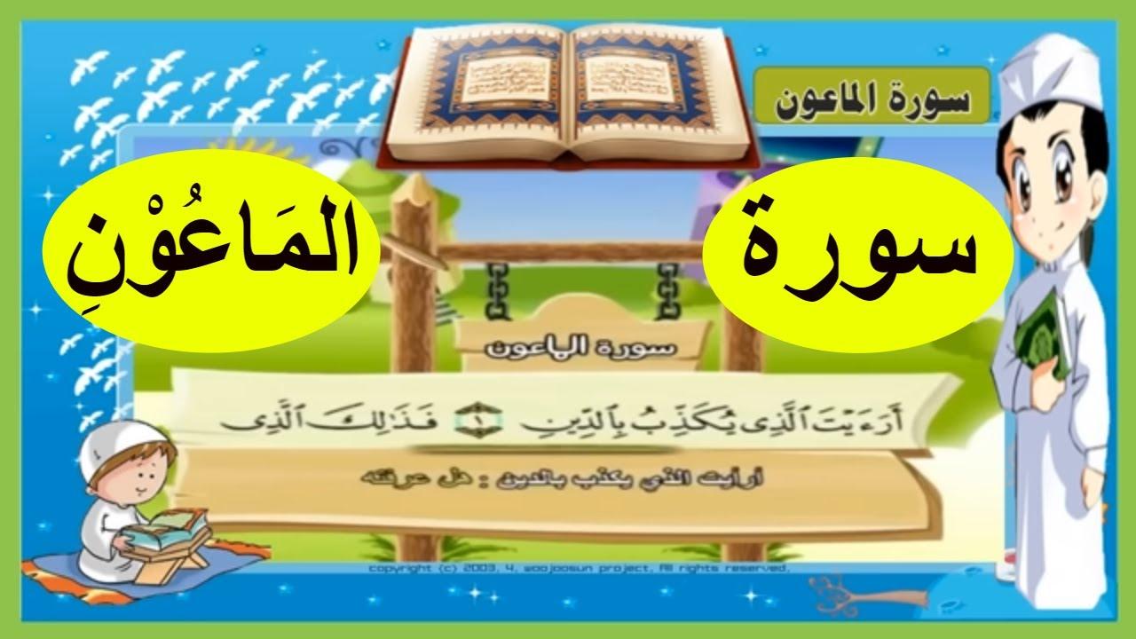 تعليم سورة الماعون مكررة تحفيظ سور القرآن Surat Al Ma Un Youtube