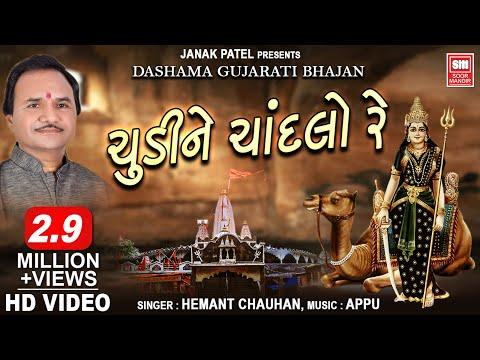 Amar Rakho Chhudi Ne Chandalo  Dashama Bhajan  Hemant Chauhan  Soor Mandir