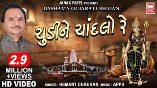 Chudi Ne Chandalo   Hemant Chauhan   Dashama Bhajan - Gujarati Bhajan