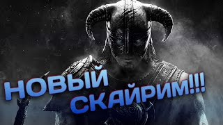 Новый Скайрим!!! или Skyrim - Special Edition | WISE GAME