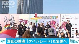 """香港 恒例のゲイパレード""""集会""""に デモの影響で(19/11/17)"""