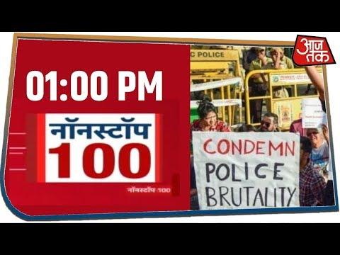 Jamia के छात्रों का विरोध प्रदर्शन जारी   Non-Stop 100   Aaj Tak
