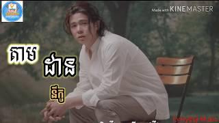 តាមដាន នីកូ  បទថ្មី _Tam Dan_(Nico) New song