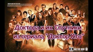 """Доктора и их Спутники из сериала """"Доктор Кто""""."""