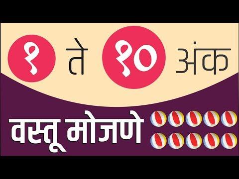 1 to 10 numbers in marathi MaheshGaikwad@ SHIRKOLI