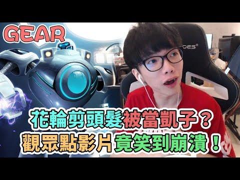 【Gear】剪新頭髮觀眾被瘋狂嘲笑!到底是什麼影片讓花輪笑到崩潰?