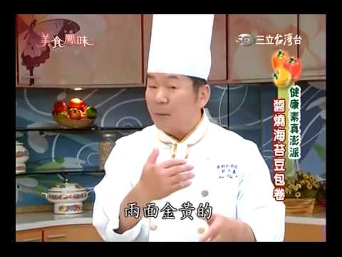 素食譜 醬燒海苔豆包卷食譜 - YouTube