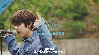 """[한 명의 가수가 4주간 들려주는 4곡의 노래]-뽀송즈 '가호(gaho)'가 뽀송즈에서 세번째 노래!! 7월 19일 발매된 싱글앨범 수록곡 """"fly(live ver.)"""" 가호(gaho)의 싱글 'fly'는 현실의 답답함에 찌푸린 고집쟁이들에게 상상의 날개를 선물한다. 날개..."""