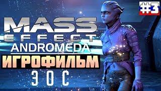 Mass Effect - Andromeda: ИГРОФИЛЬМ №3 (русская озвучка)