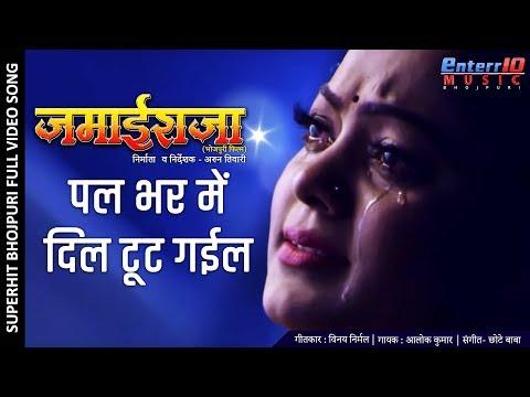 पल भर में दिल टूट गईल Full HD Video Song #Pramod Premi Yadav, #Kajal | Bhojpuri Sad Song 2020