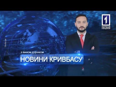 «Новини Кривбасу» – новини за 17 серпня 2018 року (сурдопереклад)