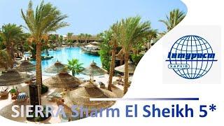 Обзор отеля Sierra Sharm El Sheikh 5 Египет Шарм эль Шейх
