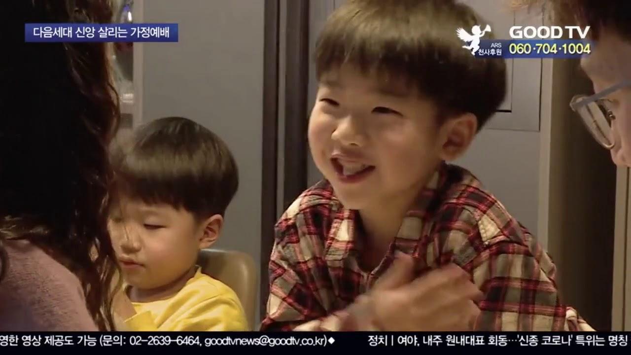 GOODTV NEWS 다음세대 위기...'가정예배가 신앙교육 핵심'