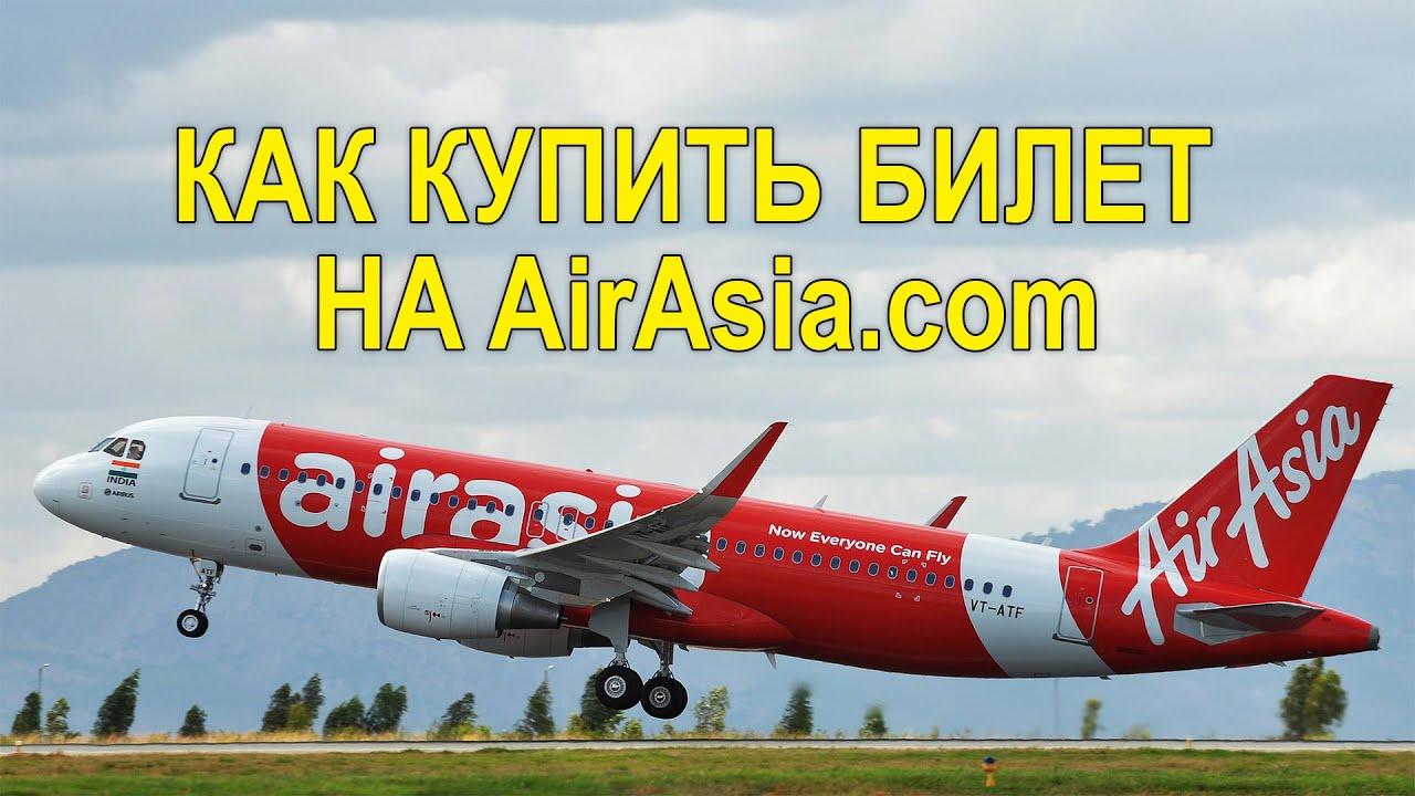 Аир азия авиабилеты купить можно ли купить авиабилет если паспорт просроченный