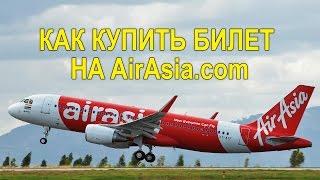AirAsia - КАК КУПИТЬ Авиабилет - ПОШАГОВАЯ ИНСТРУКЦИЯ   ЭЙР АЗИЯ, АИР АЗИЯ