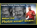 Complete Portrait Drawing Course #1   Sketch without Grid   Malayalam Art Tutorial #30