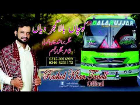 Hindko Song Rashid Khan Tanoli Cochan Bala Gujjar Diyan