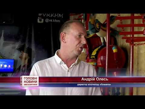 TV7plus Телеканал Хмельницького. Україна: ТВ7+. З другого липня у Хмельницькому відкрили кінотеатри. Яка ситуація із відвідувачами?