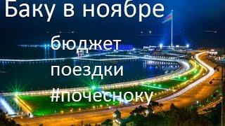 видео Гостиницы Баку - цены, фото, отзывы. Отели Баку - бронирование гостиниц в Баку для проживания