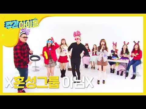 주간아이돌 - (Weekly Idol EP.230) Christmas Special Lovelyz Sing 'Orange Caramel - Aing♡'