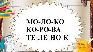 Развивающий мультик: учимся читать по русски. Читаем слоги и развиваемся:)