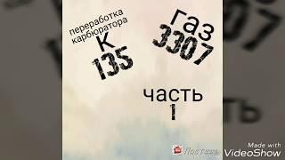 Ремонт карбюратора к 135//2018 часть 1