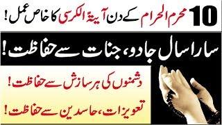 10 Muharram ul Haram ke din Ayat ul kursi ka wazifa | Jadu Jinnat or Dushmano se Hifazat ka amal