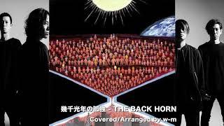 【5日間連続アレンジカバー企画】 THE BACK HORNの幾千光年の孤独をアレ...