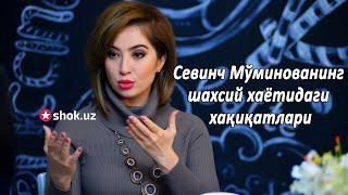 Севинч Мўминованинг шахсий хаётидаги хақиқатлар | Sevinch Mo'minova bilan video intervyu