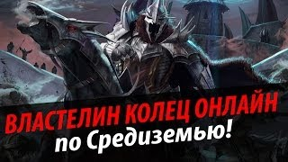 Обзор Lord of The Rings Online. via MMORPG.SU