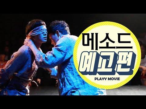 메소드(METHOD , 2017) 메인 예고편|PLAYYMOVIE