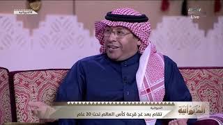 خالد الزيد: لو كان هجوم #الشباب مثل مستوى الدفاع والحارس لأصبح في المنافسة على الدوري
