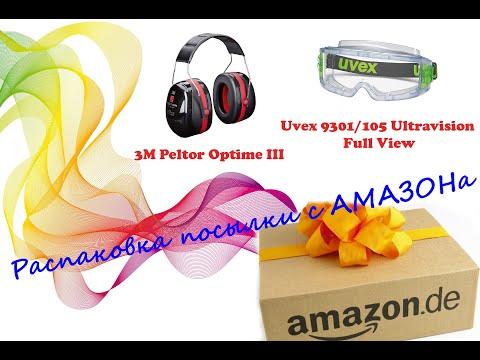 3M Peltor Optime III и  Uvex 9301/105 Ultravision Full View. Посылка с Амазон, распаковка.