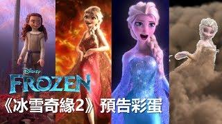 冰雪奇緣2預告彩蛋電影分析Part1-能力者不只艾莎一個 |電影預告分析 Frozen  2 Trailer Breakdown