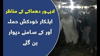 Lahore mein khudkush dhamaka   Video dekhein   Lahore blast