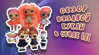 Обзор вязаной куклы Lol. Что умеет кукла и как сделана?
