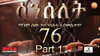 Senselet Drama – Part 76A (Ethiopian Drama)