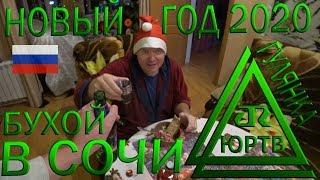 Как встретили новый 2020 год в Сочи. Салюты, застолье и пьяный треш в городе. 2019 #435
