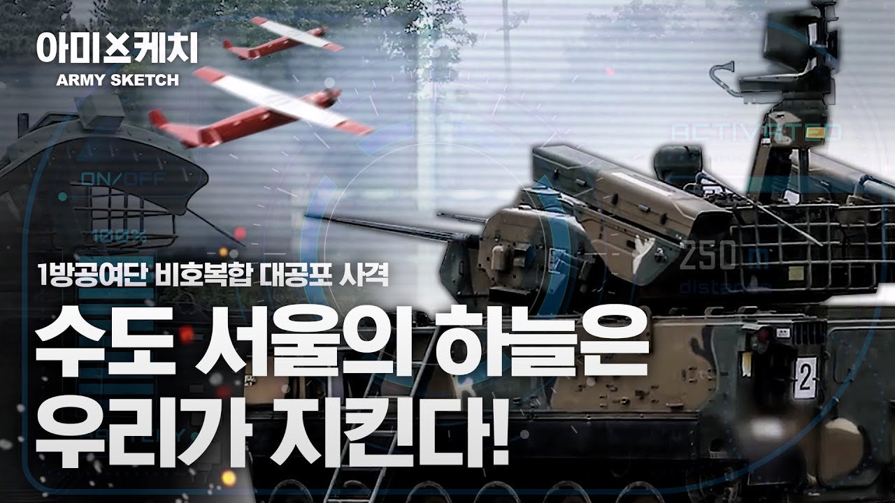 수도 서울은 우리가 지킨다! 비호복합 대공포 사격! [아미스케치]