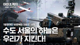 수도 서울은 우리가 지킨다! 비호복합 대공포 사격! […