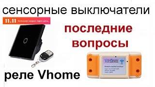 Ответы на вопросы vhome funry sesoo сенсорные выключатели и Wi-fi реле Vhome