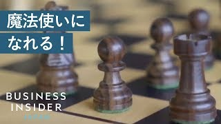 まるでハリーポッター!自動でコマが動くチェス