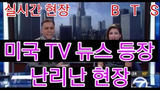 "[BTS] 실시간 현장  방탄소년단 미국 TV뉴스 등장 ""난리난 현장"" (BTS appear on US TV…"