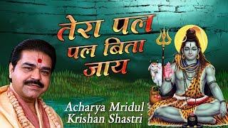 सावन स्पेशल सांग !! तेरा पल पल बिता जाए !! सावन का सबसे मधुर भजन !!  Mridul Krishna Shastri Ji