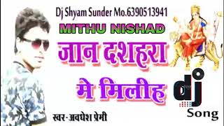 Jaan Dashara Ma Me Milya✔✔ Navratri Song✔✔ Dj Mithu Remix Song(360P).mp4