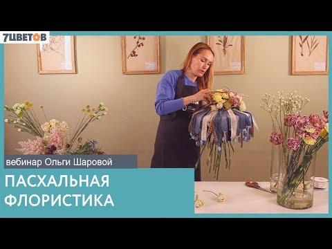 Пасхальный букет. Цвет и выбор цветов. Пасхальная флористика.   Вебинар Ольги Шаровой