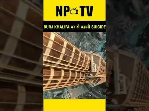 Burj Kalifa मे आत्महत्या ll SUICIDE #shorts #burjkhalifa #burjaldubai #dubai #burjalarab #fazza #uae