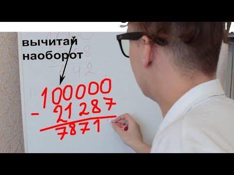 Математические лайфхаки. Лайфхаки по математике